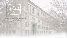 Інститут Електродинаміки